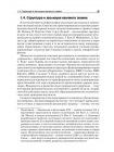 Психология труда. Учебное пособие 8