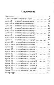 Арканы Таро. Великие символы чисел