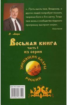 Звенящие кедры России. Часть 1. Новая цивилизация