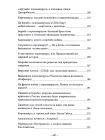 """Глобальные фальсификации и аферы на службе """"хозяев денег"""" 3"""