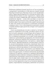 Начала планетарной этики в философии русского космизма. Том 1 7