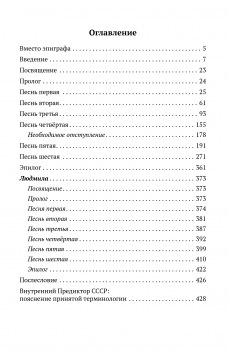 Руслан и Людмила. Второй смысловой ряд поэмы А.С.Пушкина