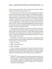 Начала планетарной этики в философии русского космизма. Том 2 9
