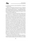 Старт Страны Советов. Революция. Октябрь 1917 — март 1918 5