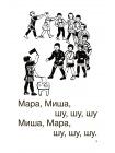 Пособие по грамоте для нулевых групп [1932] 8