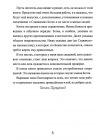 Мир Славянских Богов 4