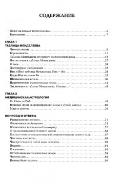 Загадка нашего здоровья. Книга 6. Биоэнергетика человека – космическая и земная
