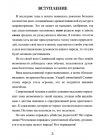 Мир Славянских Богов 2