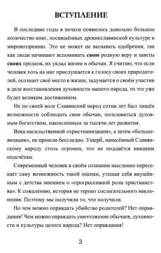 Мир Славянских Богов (твёрдый переплёт)
