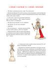 Шахматы для детей. Обучающая сказка в картинках 7