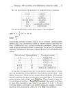 Дискретная математика и программирование в Wolfram Mathematica 8