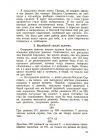 Вечера занимательной арифметики для 4 класса [1960] 4