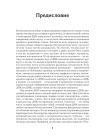 ДНК-генеалогия славян: новые открытия 4