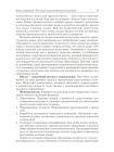 Педагогическая психология. Учебное пособие. Стандарт третьего поколения 8