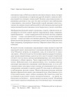 Истоки психотерапии 5