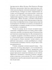 Мозг Будды: нейропсихология счастья, любви и мудрости # Экопокет 7