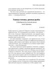 Дневник русского украинца: Евромайдан, крымская весна, донбасская бойня 6