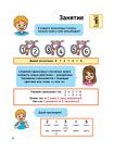 Ментальная арифметика 3: учим математику при помощи абакуса. Задачи на умножение 3