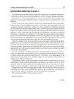 От нуля до баланса. Бухгалтерский учет для начинающих. Обновленное издание 7