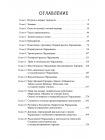 Хронолого-эзотерический анализ развития современной цивилизации. Книга 5. Наследие белых Богов 2