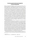 Преодоление сопротивления в когнитивной терапии 5