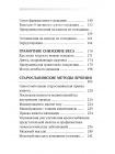 Лечение собственными силами: очищение организма, голодание, старославянские методы 3