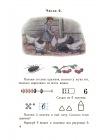 Арифметика. Учебник для первого класса начальной школы 5