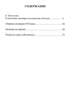 Использование заговоров в России XVII-XIX веков