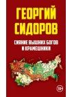 Основы державного строительства (Комплект из 3-х книг) 4