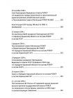 Крым навеки с Россией. Историко-правовое обоснование воссоединения республики Крым и города Севастополь с Российской Федерацией 4