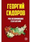 Основы державного строительства (Комплект из 3-х книг) 3