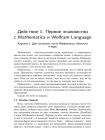Дискретная математика и программирование в Wolfram Mathematica 5