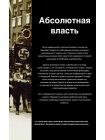 Секретные планы нацистов: новый порядок для покорённого мира 3