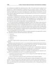 Теория менеджмента: Учебник для вузов 7