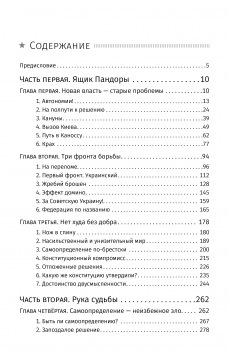 Первое поражение Сталина. 1917-1922 годы