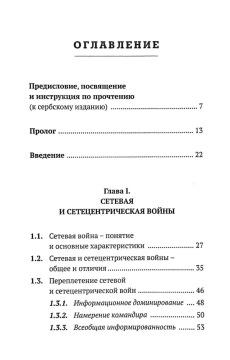 Сетевая война против сербов. Уроки для России