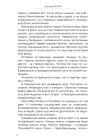 Россия против России. Гражданская война не закончилась 6