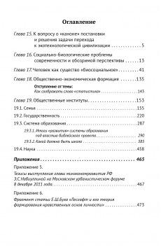 Основы социологии. Том 5