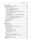 Командная строка Linux. Полное руководство. Рекомендовано Linux Foundation 6