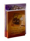 Сборник мудрых притч, легенд и сказок. Комплект из 3-х книг 9
