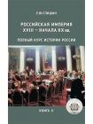 История России. Комплект из 4 томов (изд. исправленное, дополненное) 4