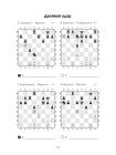 Комбинации Магнуса Карлсена. Задачи для шахматят 4