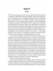 """Горячие"" точки. Геополитика, кризис и будущее мира 3"