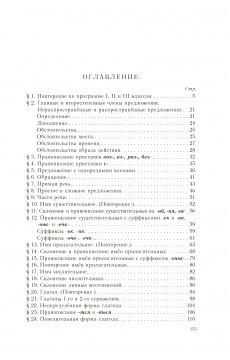 Учебник русского языка для четвертого класса начальной школы