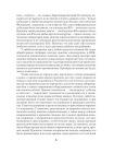 ДНК-генеалогия славян: новые открытия 5