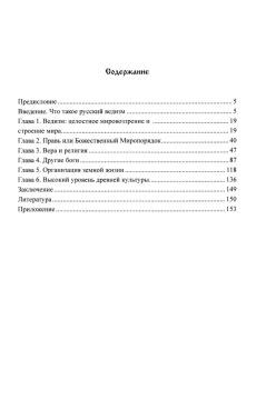 Ведизм как русское мировоззрение