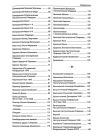 Великая Отечественная война 1941-1945 гг. Энциклопедический словарь 3