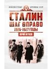 Сталин. Неизвестные архивы СССР (Комплект из 6-ти книг) 7