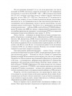 ДНК-генеалогия славян: новые открытия 7