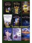 Теория и практика священных Рощ, Кудов и чудесных жилищ 2